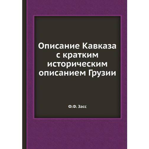 Описание Кавказа с кратким историческим описанием Грузии 38732450