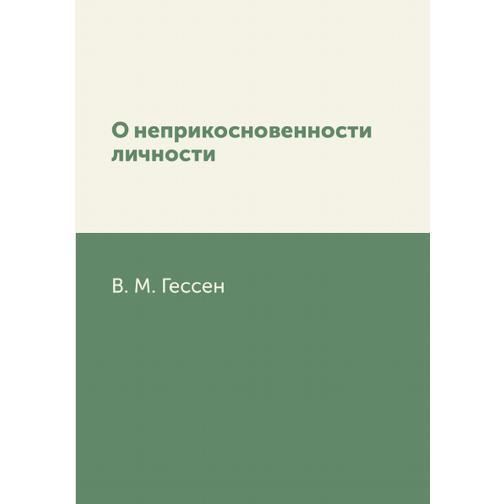 О неприкосновенности личности (Издательство: Нобель Пресс) 38716238