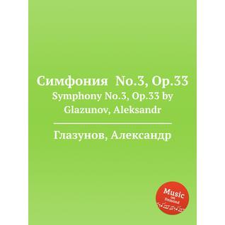Симфония No.3, Op.33
