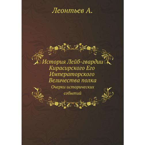 История Лейб-гвардии Кирасирского Его Императорского Величества полка 38717724