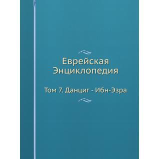 Еврейская Энциклопедия (ISBN 13: 978-5-517-93616-5)