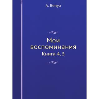Мои воспоминания (ISBN 13: 978-5-517-95473-2)