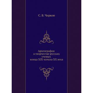Археография в творчестве русских ученых конца XIX-начала XX века