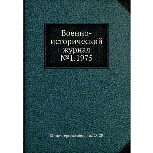 Военно-исторический журнал №1. 1975 38734357