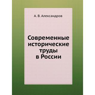 Современные исторические труды в России