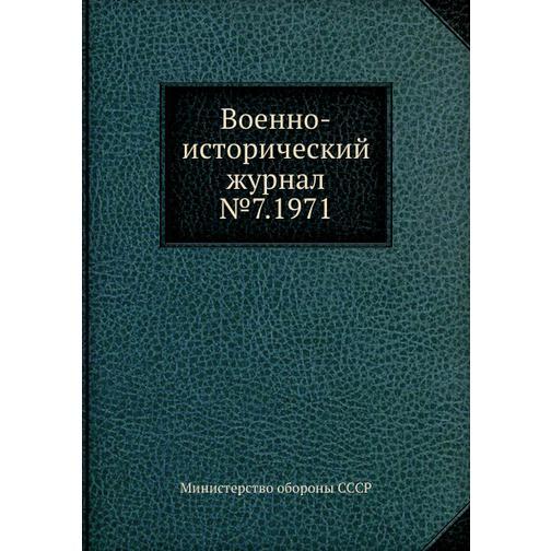 Военно-исторический журнал №7. 1971 38734302