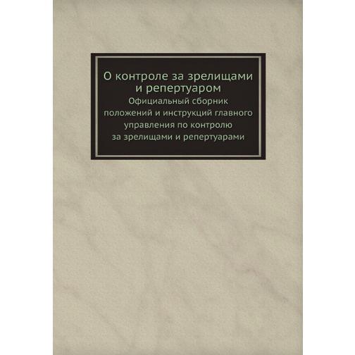 О контроле за зрелищами и репертуаром 38734283