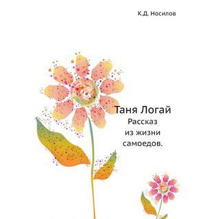 Таня Логай
