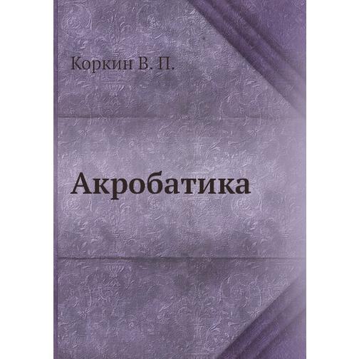 Акробатика (ISBN 13: 978-5-458-25353-6) 38717654
