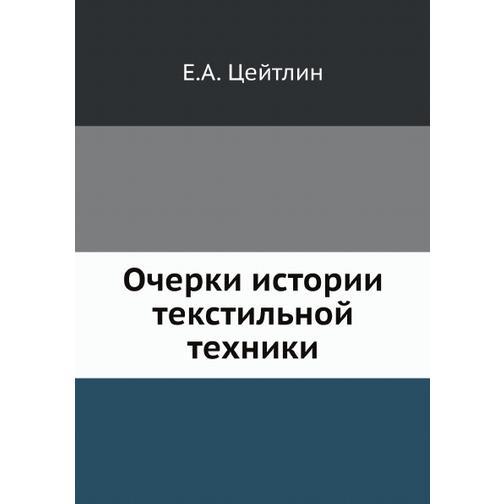 Очерки истории текстильной техники 38733320