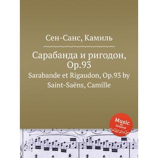 Сарабанда и ригодон, Op.93