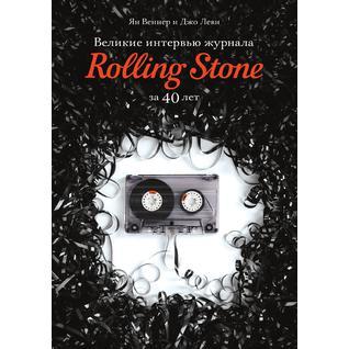 Великие интервью журнала Rolling Stone за 40 лет (Издательство: Амадеос)