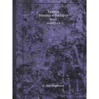 Талмуд: Мишна и Тосефта (Автор: Н. Переферкович)