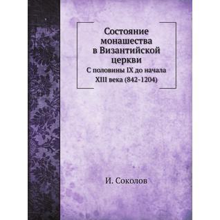 Состояние монашества в Византийской церкви (Издательство: Nobel Press)