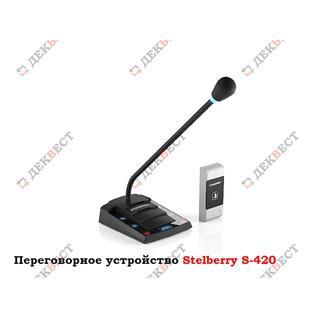 Переговорное устройство Stelberry S-420.