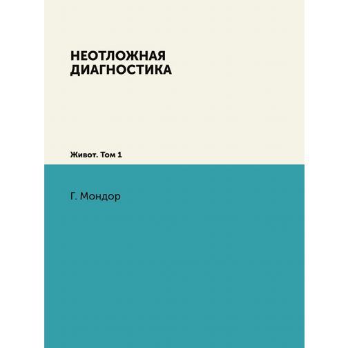 Неотложная диагностика (ISBN 13: 978-5-458-25227-0) 38717458