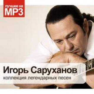 CD-ROM (MP3). Лучшее на MP3. Игорь Саруханов RMG Records