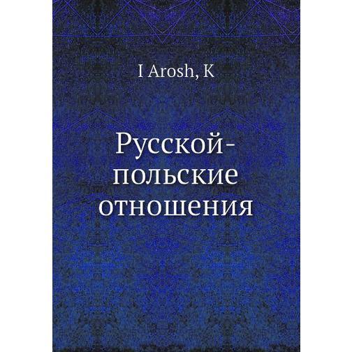 Русской-польские отношения 38716569