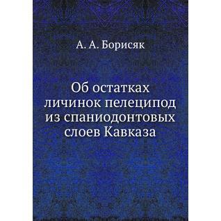 Об остатках личинок пелеципод из спаниодонтовых слоев Кавказа