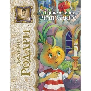 Джанни Родари. Книга Джанни Родари. Приключения Чиполлино, 978-5-699-78653-418+