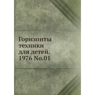 Горизонты техники для детей. 1976 Т.01