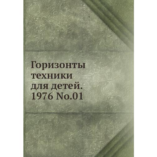 Горизонты техники для детей. 1976 Т.01 38717238