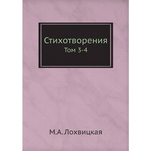 Стихотворения (Автор: М.А. Лохвицкая) 38716449