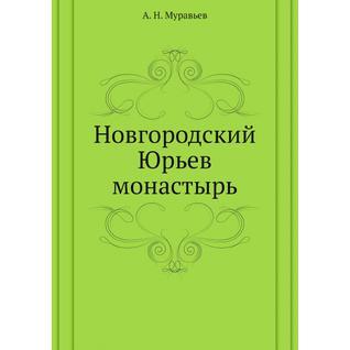 Новгородский Юрьев монастырь