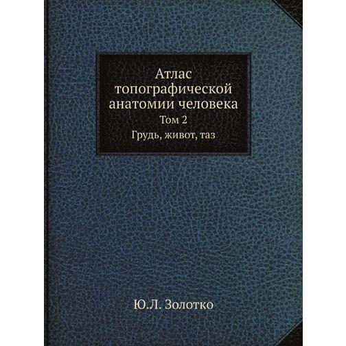Атлас топографической анатомии человека (ISBN 13: 978-5-458-31526-5) 38717540