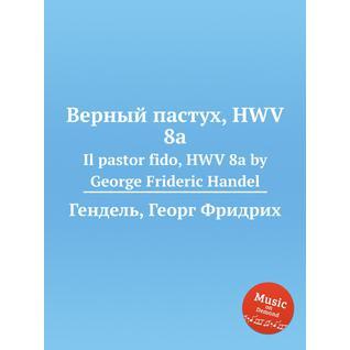 Верный пастух, HWV 8a