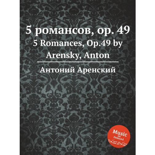 5 романсов, op. 49 38717845