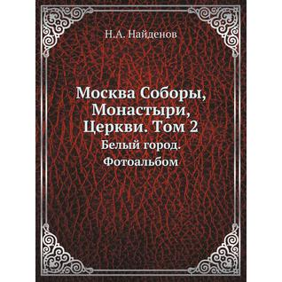 Москва Соборы, Монастыри, Церкви. Tом 2
