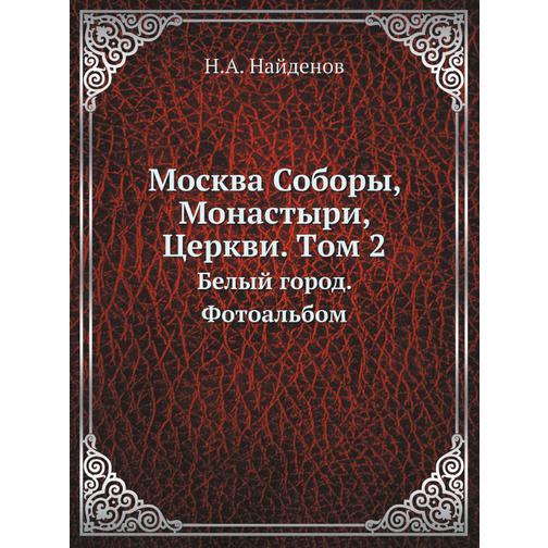 Москва Соборы, Монастыри, Церкви. Tом 2 38716721