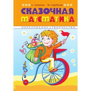 Сказочная математика. Весёлые стихи, сказки, игры и творческие задания помогут детям полюбить Математику
