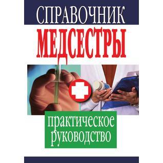 Справочник медсестры