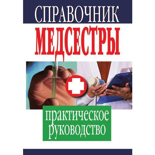 Справочник медсестры 38717039