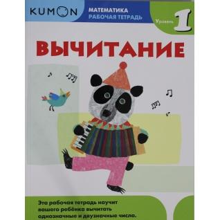 Книга Kumon Математика. Вычитание. Уровень 1, 978-5-00057-237-518+