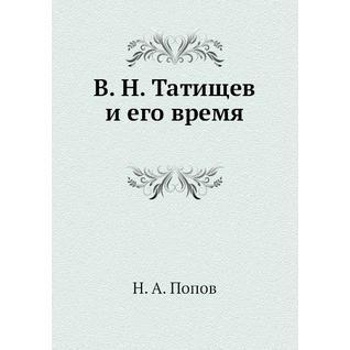 В. Н. Татищев и его время (Издательство: Нобель Пресс)