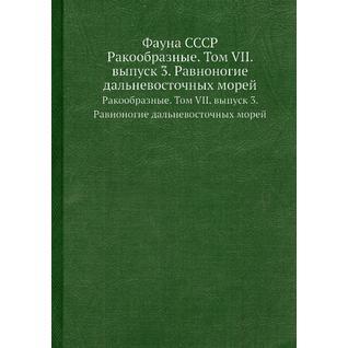 Фауна СССР (Автор: Гурьянова Е.Ф.)