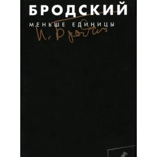 """Иосиф Бродский """"Меньше единицы, 978-5-4453-0962-8"""""""