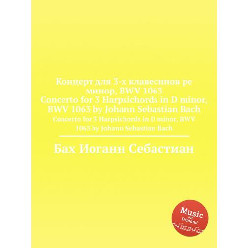 Концерт для 3-х клавесинов ре минор, BWV 1063 38717903