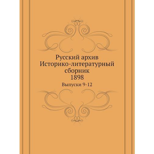 Русский архив. Историко-литературный сборник (Автор: П. И. Бартенев) 38732942