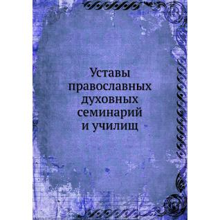 Уставы православных духовных семинарий и училищ (ISBN 13: 978-5-517-90530-7)