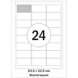 Этикетки самоклеящиеся Promega label Всепогодные,бел,63.5х33.9 мм.24шт на