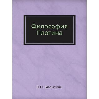 Философия Плотина (ISBN 13: 978-5-517-90581-9)