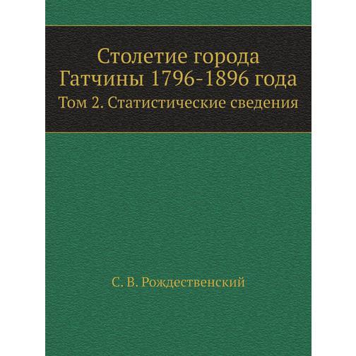 Столетие города Гатчины 1796-1896 г. 38716444