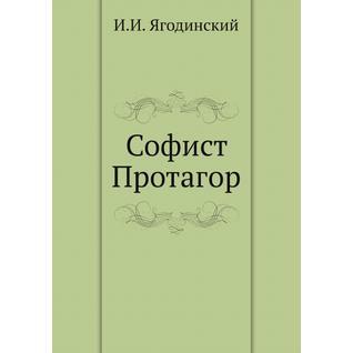 Софист Протагор