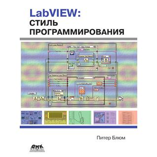 LabVIEW. Стиль программирования