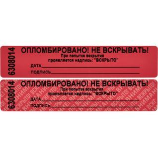 Пломба наклейка 100/20,цвет красный, 1000 шт./рул. без следа