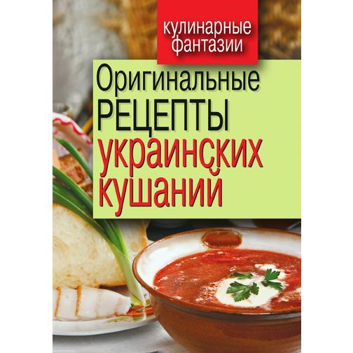 Оригинальные рецепты украинских кушаний 38717113